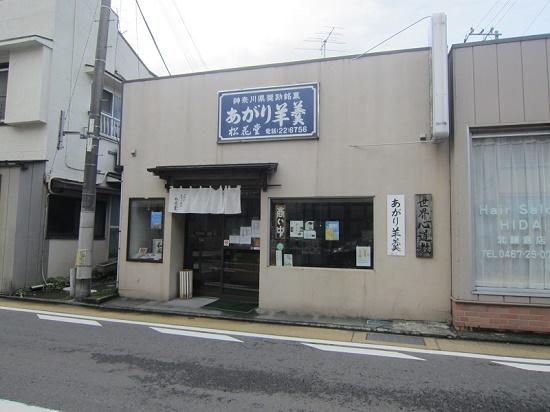 ツバキ文具店 ロケ地 鎌倉 松花堂.jpg