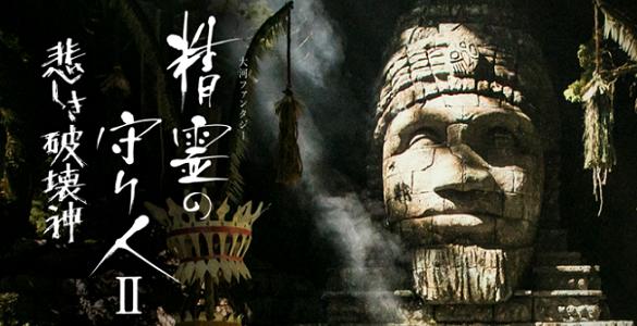精霊の守り人 シーズン2 悲しき破壊神 最終回.png