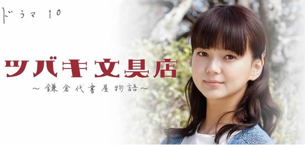 NHKドラマ10 ツバキ文具店 鎌倉代書屋物語.png